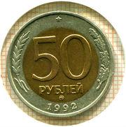 Редкая монета 50 рублей 1992 года ММД.
