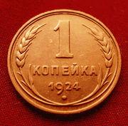 Редкая,  медная монета 1 копейка 1924 года.