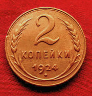 Редкая,  медная монета 2 копейки 1924 года.
