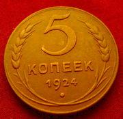 Редкая,  медная монета 5 копеек 1924 года.