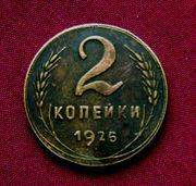 Редкая,  медная монета 2 копейки 1925 года.