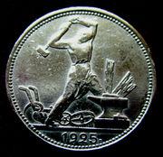Редкая,  серебряная монета один полтинник 1925 года.