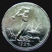 Редкая,  серебряная монета   один полтинник 1926  года.