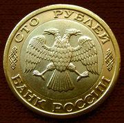 Редкая монета  100 рублей 1992 года.  ММД.