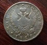полтина 1818