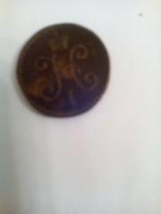 монета 1 копейка серебром 1845г