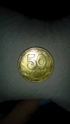 50 копеек 1992 Украина
