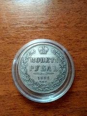 Монета рубль 1856 года СПб
