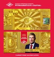 Официальные банкноты Фк Спартак