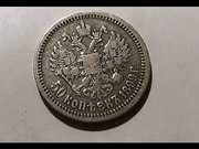Монеты 1896,  1924